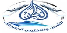 Andalus Freight Logo